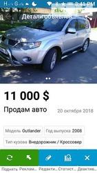 Mitsubishi Outlander XL 07.05.2019