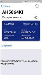 KIA Pride 29.08.2019